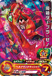 SUPER DRAGON BALL HEROES PUMS6-13 (without golden) Majin Dabura : Xeno