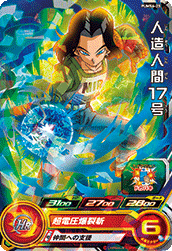 SUPER DRAGON BALL HEROES PUMS6-25 (without golden) Android 17