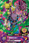 SUPER DRAGON BALL HEROES PUMS7-15 Beerus