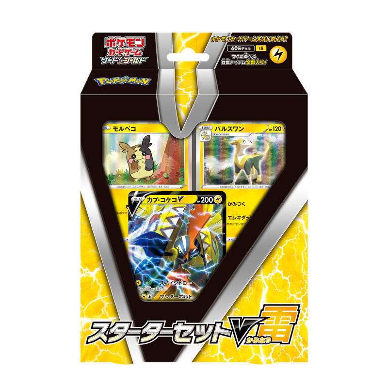 POKÉMON CARD GAME Starter Set V Electric