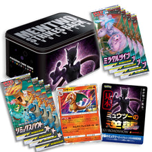 Pokémon The Movie: Mewtwo Strikes Back Evolution Seven-Eleven limited set with special advance ticket