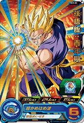 SUPER DRAGON BALL HEROES SH2-03 Son Gohan : Seinenki