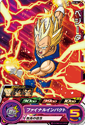 SUPER DRAGON BALL HEROES SH2-04 Vegeta
