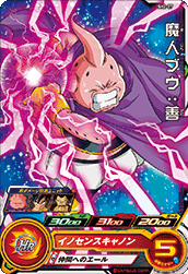 SUPER DRAGON BALL HEROES SH2-07 Majin Buu : Zen
