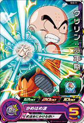 SUPER DRAGON BALL HEROES SH2-11 Krillin : Shounenki