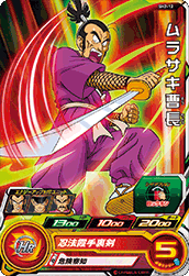 SUPER DRAGON BALL HEROES SH2-12 Ninja Murasaki