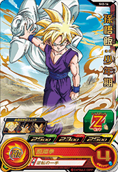 SUPER DRAGON BALL HEROES SH2-16 Son Gohan : Shounenki