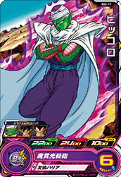 SUPER DRAGON BALL HEROES SH2-19 Piccolo