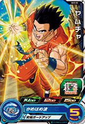 SUPER DRAGON BALL HEROES SH2-22 Yamcha