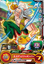 SUPER DRAGON BALL HEROES SH2-23 Android 13