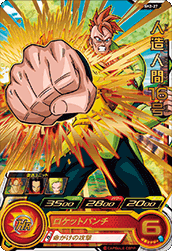 SUPER DRAGON BALL HEROES SH2-27 Android 16