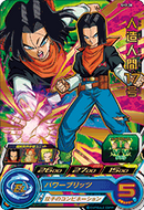 SUPER DRAGON BALL HEROES SH2-28 Android 17