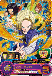 SUPER DRAGON BALL HEROES SH2-29 Android 18