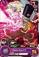 SUPER DRAGON BALL HEROES SH2-31 Dr. Gero