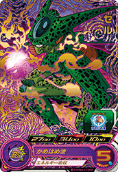SUPER DRAGON BALL HEROES SH2-32 Cell