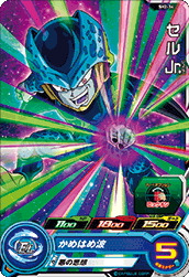 SUPER DRAGON BALL HEROES SH2-34 Cell Jr.