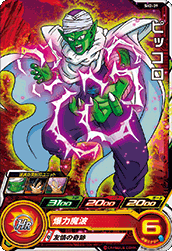 SUPER DRAGON BALL HEROES SH2-39 Piccolo