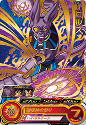 SUPER DRAGON BALL HEROES SH2-40 Beerus