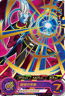 SUPER DRAGON BALL HEROES SH2-41 Whis