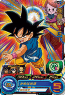 SUPER DRAGON BALL HEROES SH2-42 Son Goku : GT