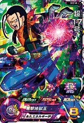 SUPER DRAGON BALL HEROES SH2-48 Super 17