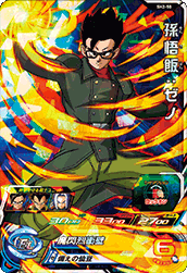 SUPER DRAGON BALL HEROES SH2-50 Son Gohan : Xeno