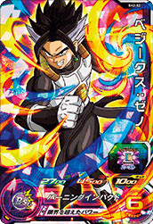SUPER DRAGON BALL HEROES SH2-52 Vegeks : Xeno