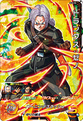 SUPER DRAGON BALL HEROES SH2-53 Trunks : Xeno