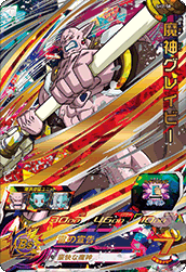 SUPER DRAGON BALL HEROES SH2-58 Majin Gravy