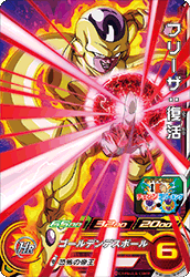 SUPER DRAGON BALL HEROES SH2-CCP4 Frieza : Fukkatsu, Resurected