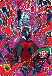 SUPER DRAGON BALL HEROES SH2-CP8 Majin Towa