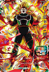 SUPER DRAGON BALL HEROES SH2-SEC2 Bardock : Xeno