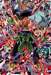 SUPER DRAGON BALL HEROES SH2-SEC Cell : Xeno