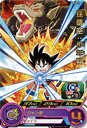 SUPER DRAGON BALL HEROES SH3-11