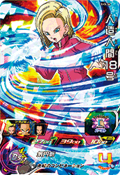 SUPER DRAGON BALL HEROES SH3-36 Android 18