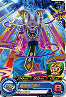 SUPER DRAGON BALL HEROES SH3-39 Beerus
