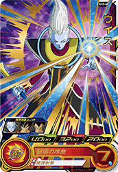 SUPER DRAGON BALL HEROES SH3-40 Whis