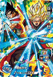 SUPER DRAGON BALL HEROES SH3-46 Son Goku : Xeno