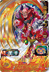 SUPER DRAGON BALL HEROES SH3-58 Majin Dabura : Xeno