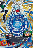 SUPER DRAGON BALL HEROES SH3-CP5 Majin Towa