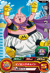 SUPER DRAGON BALL HEROES SH4-07