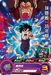 SUPER DRAGON BALL HEROES SH4-15