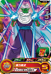 SUPER DRAGON BALL HEROES SH4-20 Piccolo