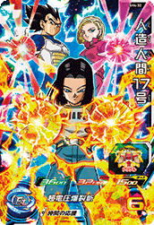 SUPER DRAGON BALL HEROES SH4-32 Android 17