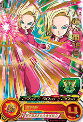 SUPER DRAGON BALL HEROES SH4-33 Android 18