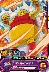 SUPER DRAGON BALL HEROES SH4-38 Botamo