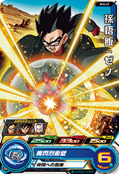 SUPER DRAGON BALL HEROES SH4-47 Son Gohan : Xeno