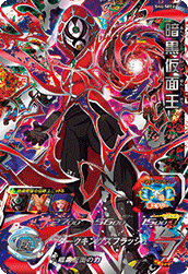 SUPER DRAGON BALL HEROES SH4-SEC2 Dark-Masked King