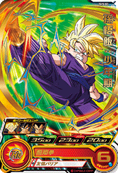 SUPER DRAGON BALL HEROES SH5-02 Son Gohan : Shounenki