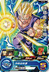 SUPER DRAGON BALL HEROES SH5-03 Son Gohan : Seinenki
